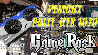 PALIT GAMEROCK GTX 1070 water damage