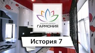 """""""Жизнь в """"Гармонии"""": реальные истории. №7"""""""