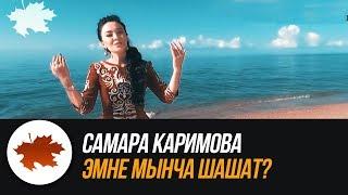 Самара Каримова эмне мынча шашат?