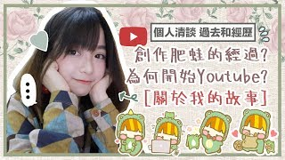 ▸ [Q&A] 創作肥蛙的經過+為什麼開始Youtube?[ 個人清談 經歷分享] | 肥蛙 mandies kwok