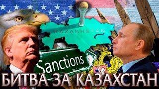 БИТВА ЗА КАЗАХСТАН   США ПРОТИВ РОССИИ