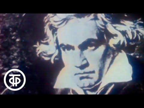 Святослав Рихтер играет Бетховена (1977)