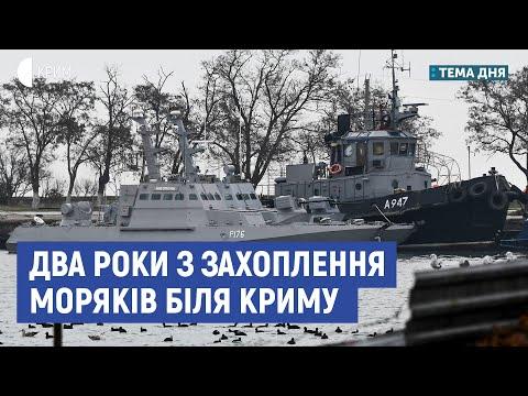 Два роки з захоплення моряків біля Криму | Полозов, Устименко | Тема дня