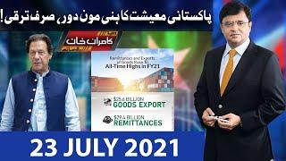 Dunya Kamran Khan Kay Sath   23 July 2021   Dunya News