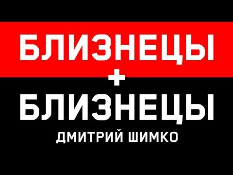 БЛИЗНЕЦЫ+БЛИЗНЕЦЫ - Совместимость - Астротиполог Дмитрий Шимко