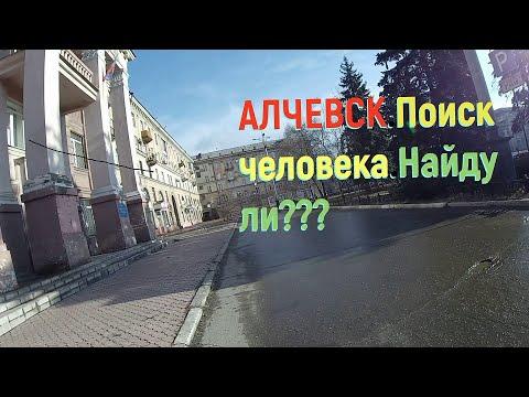 Алчевск 2020 / Поиск Человека /