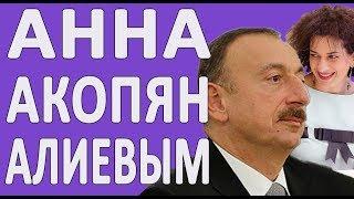 Анна Акопян поставила Алиевых к стенке