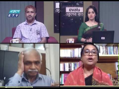 Ekusher Raat    একুশের রাত    শিক্ষা প্রতিষ্ঠান খোলা জরুরী?    24 August 2021    ETV Talk Show