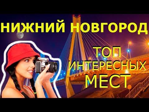 Нижний Новгород 2020! Достопримечательности НИЖНЕГО НОВГОРОДА! Что Посмотреть в за 1 День?
