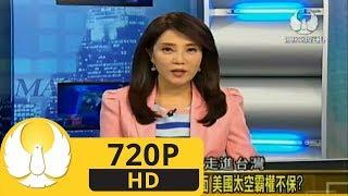 """20190520 《走進台灣》 中國""""嫦娥四號""""登陸月球背面 美國太空霸權不保?"""