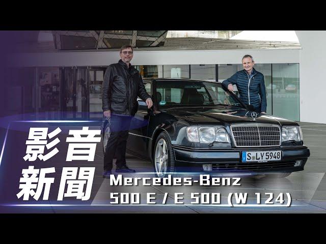 【影音新聞】Mercedes-Benz 500 E / E 500 (W 124) 危機中的及時雨 Porsche慶祝500 E / E 500誕生30週年!【7Car小七車觀點】