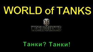 [WOT][Стрим] Стримим World of Tanks! Снова в рандоме