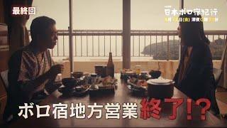 mqdefault - 【ドラマ25】日本ボロ宿紀行 第12話