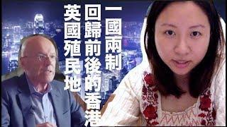 為什麼英殖時香港很美好?今天卻變成如此?英國學者馬丁雅克談香港困境|陳怡 ChanYee