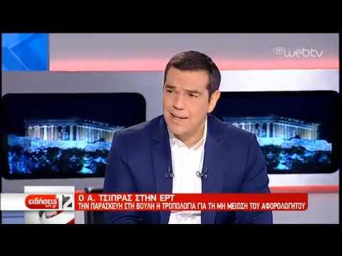 Α. Τσίπρας: Την Παρασκευή στη Βουλή το νομοσχέδιο για το αφορολόγητο | 05/06/2019 | ΕΡΤ