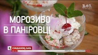 Морозиво в паніровці - рецепти Руслана Сенічкіна