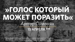 Церковь «Слово жизни» Москва. Молодежное богослужение, Артур Симонян 15 апреля 2018