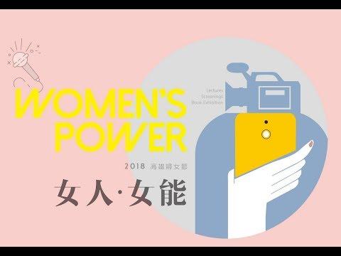 2018高雄婦女節宣傳短片