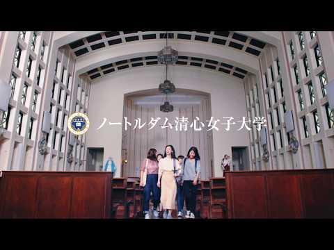 ノートルダム清⼼⼥⼦⼤学 2019年度CM動画(30秒版)