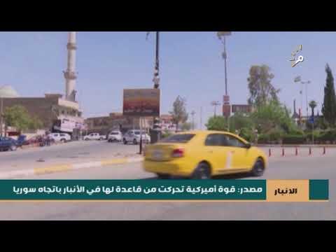 شاهد بالفيديو.. مصدر: قوة أميركية تحركت من قاعدة لها في الأنبار باتجاه سوريا