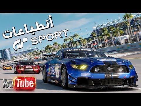 تجربة وانطباعات Gran Turismo Sport !!