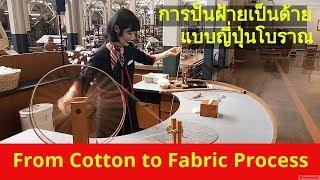 พาไปดูวิธีทำเส้นด้ายจากฝ้ายแบบญี่ปุ่น (การผลิตเส้นด้ายจากฝ้าย) @ Toyota Fabric Museum Nagoya