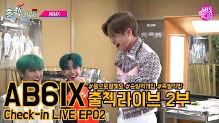 (ENG SUB)[EP02] AB6IX 출첵라이브 2부 (AB6IX Inkigayo Check In LIVE) #몸으로말해요 #뿅망치게임 #먹방