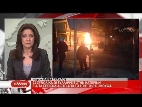 Είκοσι τέσσερις συνολικά οι συλλήψεις στην Κατερίνη| 27/01/2019 | ΕΡΤ