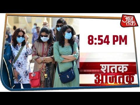 देश-दुनिया की 100 बड़ी खबरें फटाफट | Shatak Aaj Tak I March 15, 2020