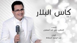 اغاني حصرية Abdelali Anouar - kass el ballar | عبد العالي انور- كاس البلار تحميل MP3