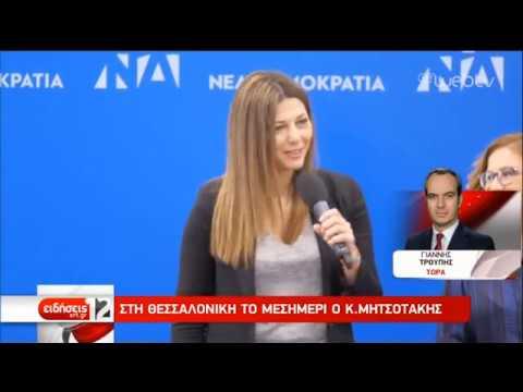 Νέα εκπρόσωπος Τύπου της ΝΔ η Σοφία Ζαχαράκη   29/03/19   ΕΡΤ