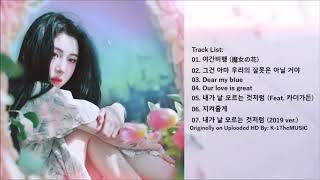 [FULL ALBUM] 백예린 (Yerin Baek) - Our love is great