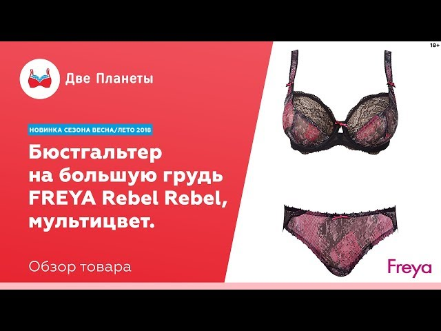 Видео Бюстгальтер FREYA REBEL REBEL 2602, Мультицвет