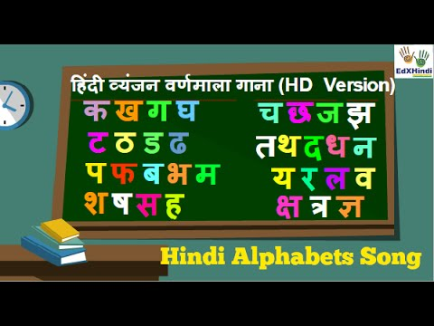 LEARN HINDI (HD version) - Hindi Alphabets song with animation K Kh G Gh | व्यंजन सीखिए - क ख ग घ