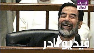 بالفيديو : شاهد صدام حسين يمزح مع رفاقه في المحكمة تحميل MP3