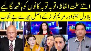Real Faces Exposed Of Bilawal Bhutto & Maryam Nawaz | View Point | Imran Yaqub Khan | GNN