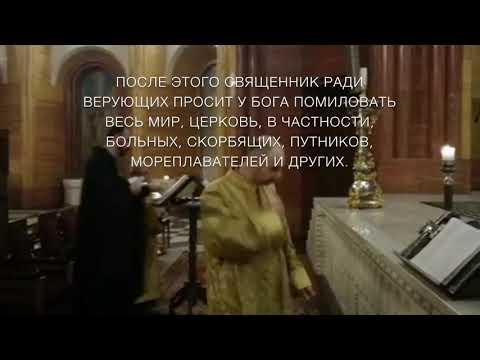 Молитва за мир во всем мире в Армянской Апостольской Церкви