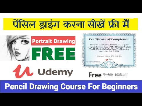 Pencil Drawing Course - पेंसिल ड्रॉइंग करना सीखें आसानी से | Free Certificate & Course 2021