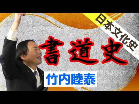 竹内睦泰の日本文化史(書道史)