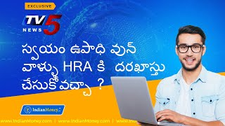 How to Claim HRA (House Rent Allowance) for Self-Employed? | Money Doctor Show Telugu | EP 250