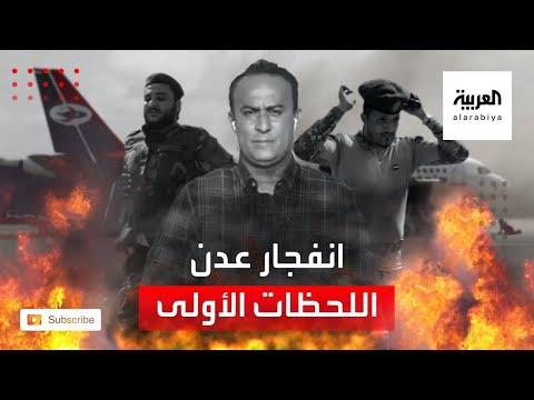 3 انفجارات تستهدف مطار عدن وقت وصول الحكومة الجديدة