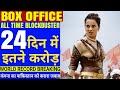 Manikarnika Box Office Collection Day 24 | Manikarnika Total Box Office Collection, Kangana Ranaut