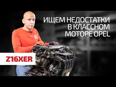 Что можно сказать о надежности двигателя Opel 1.6 с фазовращателями? (Z16XER)