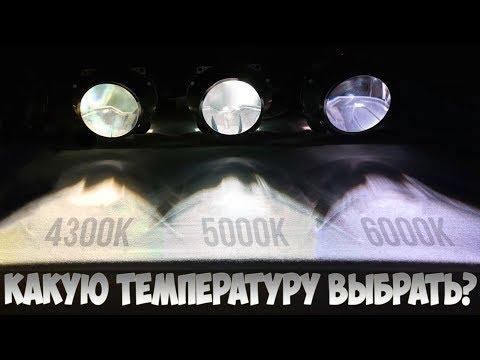 Какой ксенон выбрать по температуре. Разница между 4300К 5000К 6000К на примере ламп Vision HLB