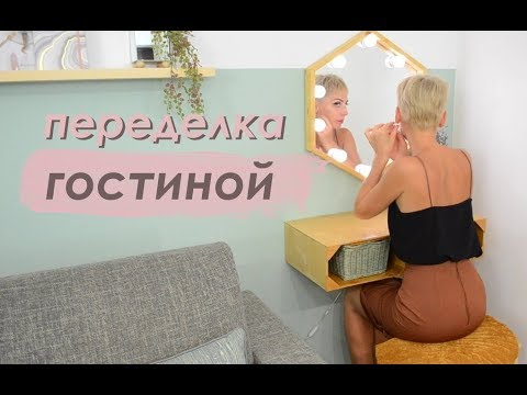 Стильная ХРУЩЕВКА: переделка ГОСТИНОЙ / Living room RENOVATION