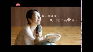 【隨緣】2016 TVC _ 新發現篇