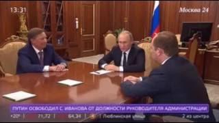 Почему Сергея Иванова отправили в отставку