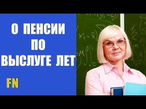🔰 НОВОСТИ. РАСЧЕТ ПЕНСИИ педагогам, за выслугу лет, надбавки