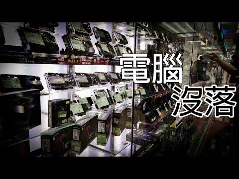 「從我入行組電腦開始就已經被人笑」 - 紀錄片《機在何砌》(CC中文字幕)
