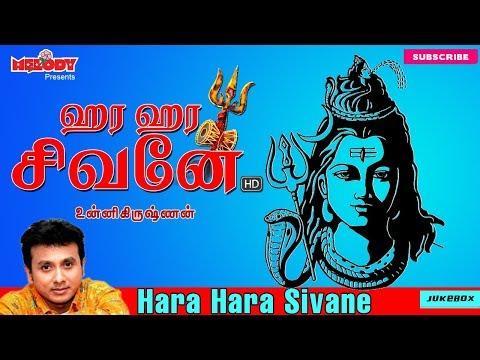 Hara Hara Sivane   Shivarathri Songs   Sivan Songs   Unnikrishnan   Sivarathri